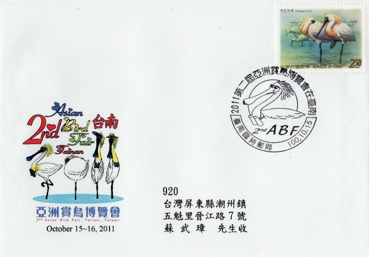 2nd Asian Bird Fair – Tainan,Taiwan