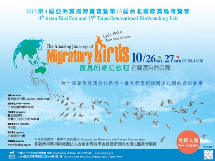 4th Asian Bird Fair – Guandu,Taiwan