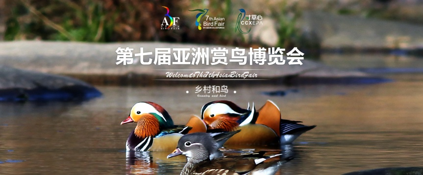 Register Now for the 7th Asian Bird Fair!