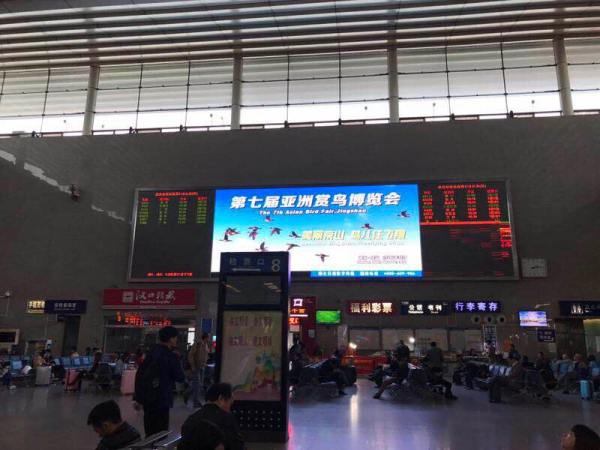 Promotion of the 7th ABF in the Wuhan Railway Station
