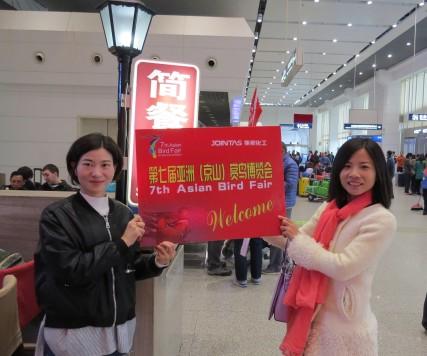 Jingshan Welcome at Wuhan Tianhe International Airport