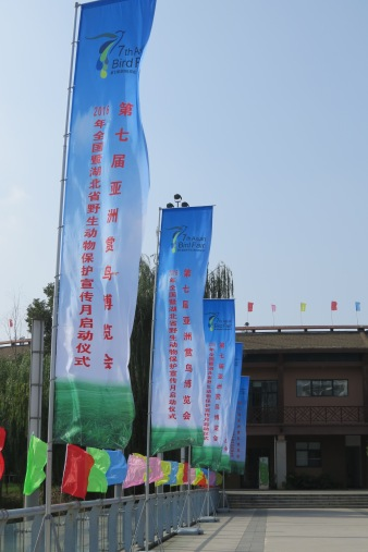 Banners leading to the stadium where the Opening Ceremonies will be held.