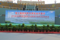 Main stage for the Opening Ceremonies