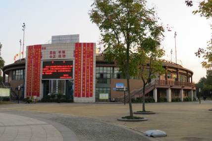 The main entrance to the stadium