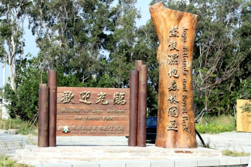 The main gate of Aogu Wetland