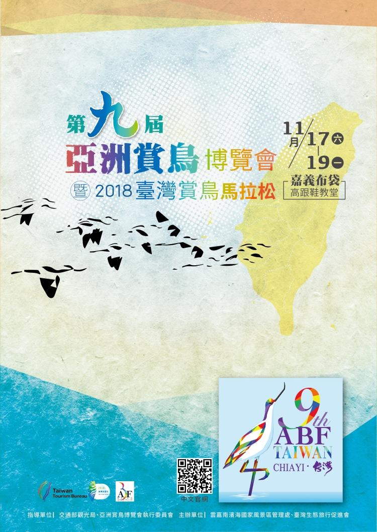 2018亞洲賞鳥海報_0920